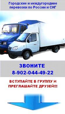 Услугу по поиску грузов в интернете оказывает логистическая платформа Грузопоиск, сфера деятельности которой - автомобильные грузоперевозки. Здесь, например, вы можете найти свободный или попутный груз из Москвы...http://vk.com/gruzvezi