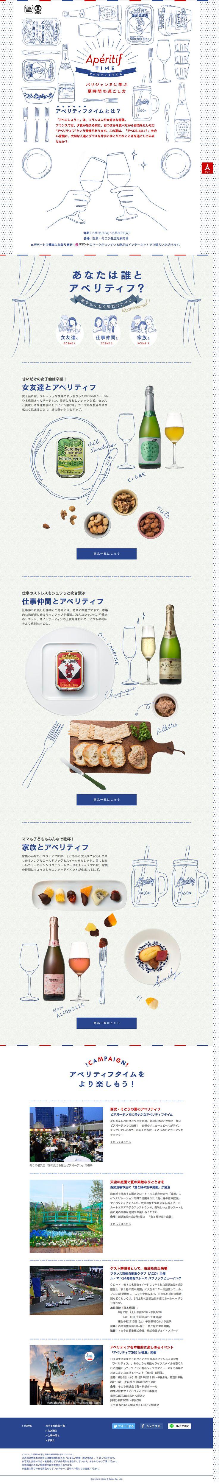 Apéritif TIME / 西武・そごう