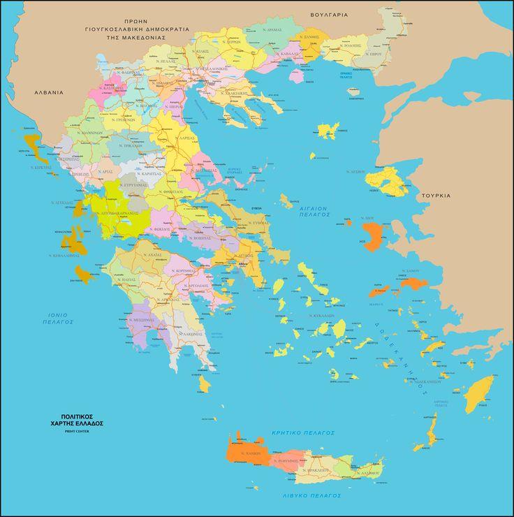 ΠΟΛΙΤΙΚΟΣ ΧΑΡΤΗΣ ΕΛΛΑΔΑΣ ΜΕ ΝΟΜΟΥΣ ΣΤΑ ΕΛΛΗΝΙΚΑ http://www.printcenter.com.gr/greece-map-01.html