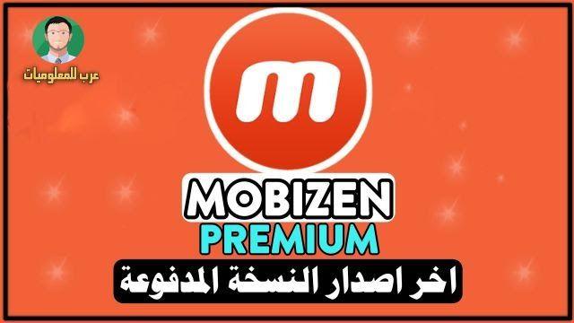 برنامج موبيزين Mobizen هو افضل تطبيق لتصوير شاشة الاندرويد يمكنك من تصوير شاشة الهاتف الاندرويد فيديو وصور Retail Logos North Face Logo The North Face Logo