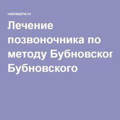 Лечение позвоночника по методу Бубновского