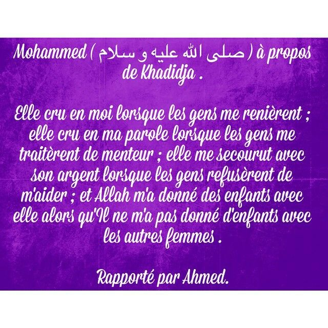 a classer - Invocation Islam Mariage