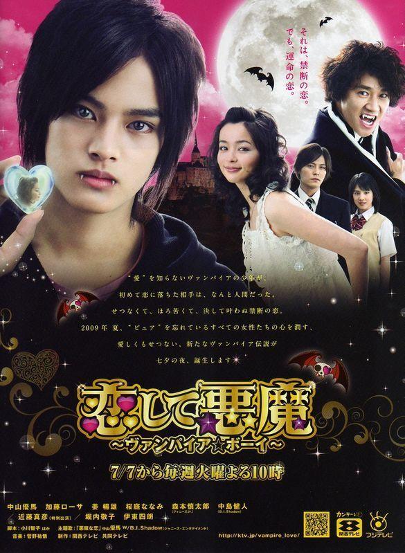 Nakayama Yuma como Ruka, y Kato Rosa como Makoto en Koishite Akuma (Dorama Japonés, 2009)