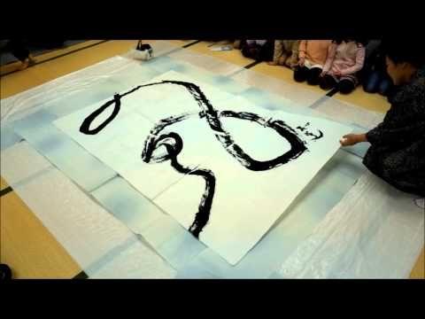京都 新見知ふみ書道【書初展】2015 in 京都文化博物館   カリグラフィー京都 #Japanese #Calligraphy #video