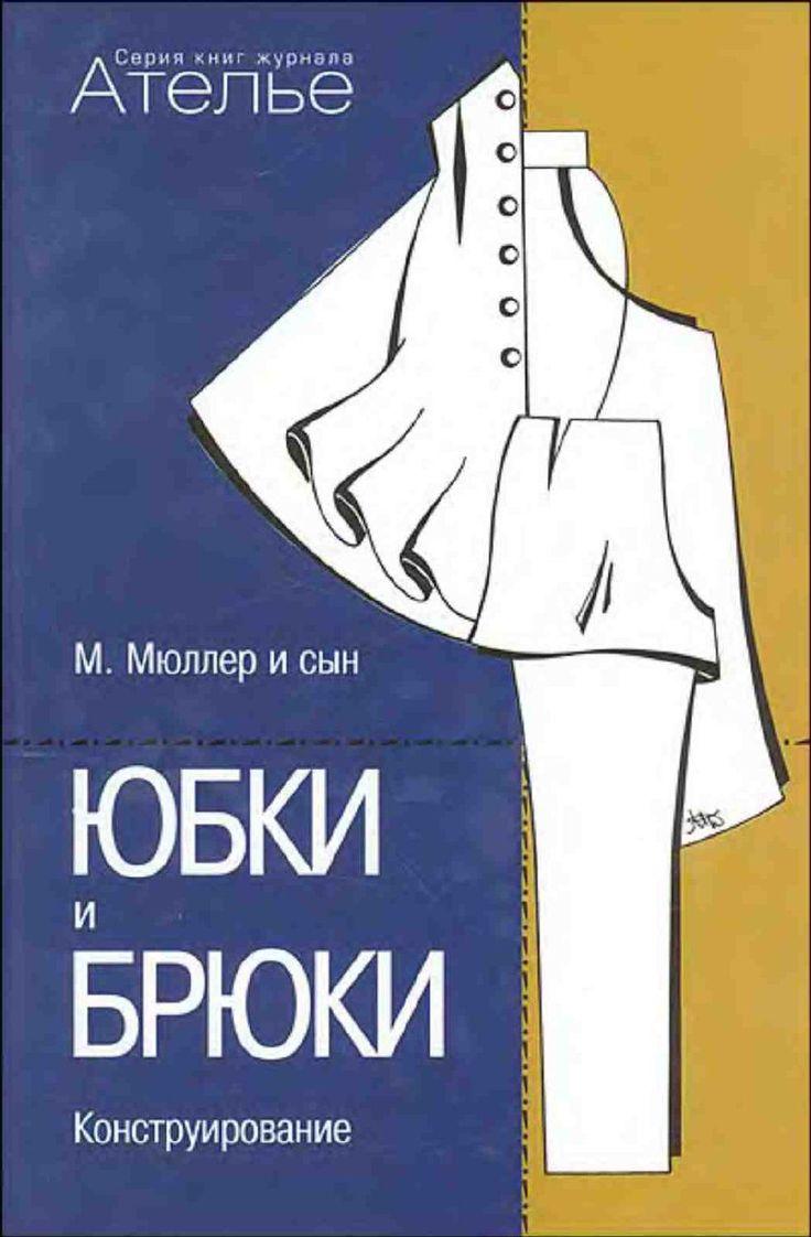 М мюллер и сын юбки и брюки конструирование (библиотека журнала ателье ) 2003 М. Мюллер и сын. Юбки и брюки. Конструирование