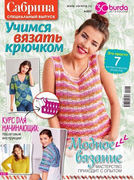 «Сабрина Спецвыпуск №4 2017»