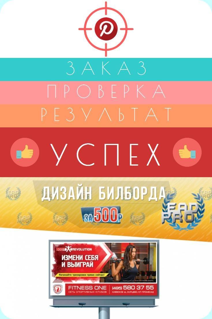 Разработаю дизайн баннера, билборда  #design Дизайн шрифтов #graphic_design T3 #kwork