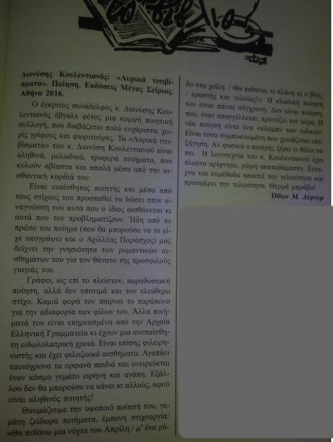 Mια κριτική του Όθων Δέφνερ για το βιβλίο του Διονύση…
