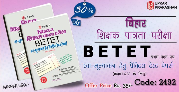 Bihar Teacher #Eligibility Test (#BETET) (First Paper) (for class I-V) Exam #Books #OnlineBooks #UpkarBooks