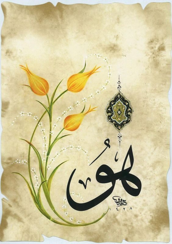 Image result for arabic calligraphy hu