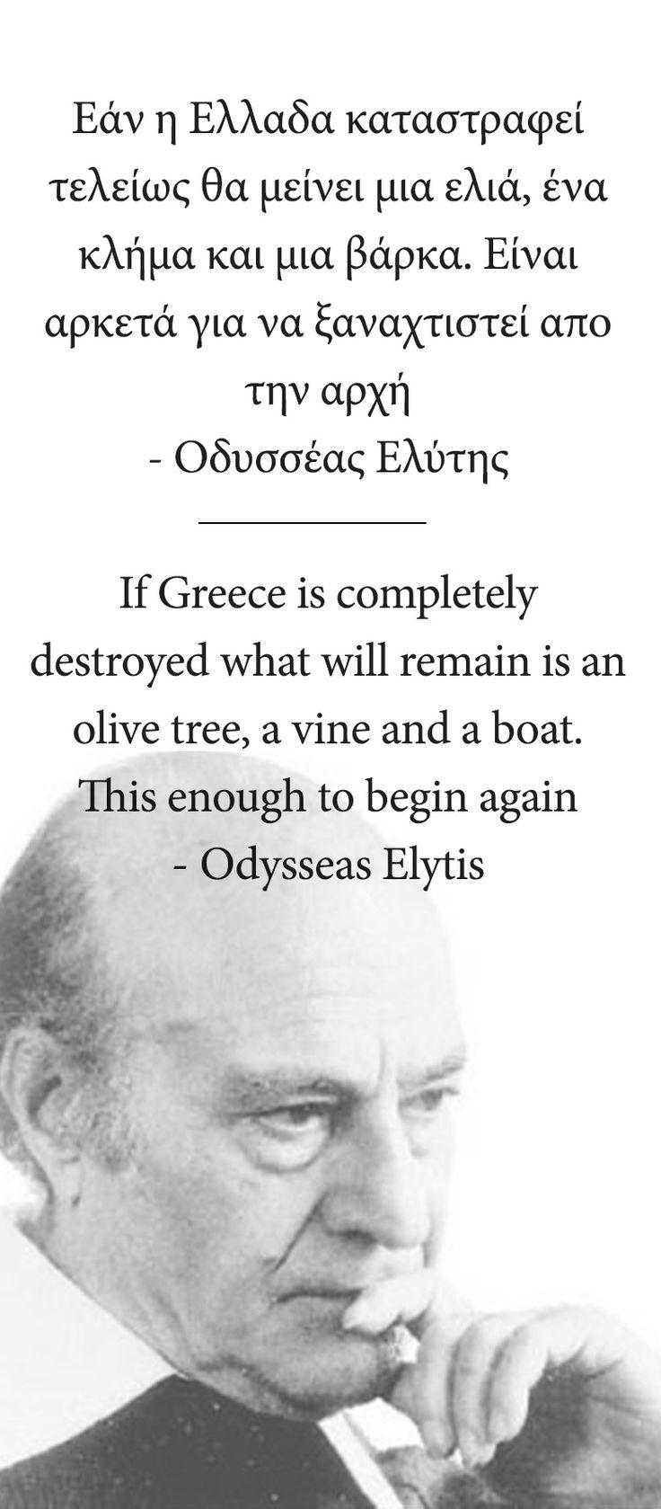 - Odysseas Elytis