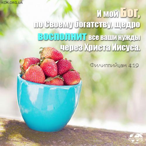 И мой Бог, по Своему богатству, щедро восполнит все ваши нужды через Христа Иисуса. (Филип. 4:19) www.KCM.org.ua