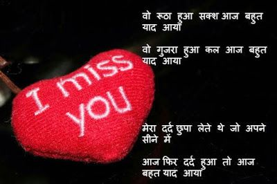 Images hi images shayari : Miss you status in hindi image 2017