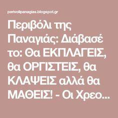 Περιβόλι της Παναγιάς: Διάβασέ το: Θα ΕΚΠΛΑΓΕΙΣ, θα ΟΡΓΙΣΤΕΙΣ, θα ΚΛΑΨΕΙΣ αλλά θα ΜΑΘΕΙΣ! - Οι Χρεοκοπίες της Ελλάδας