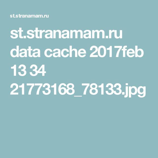 st.stranamam.ru data cache 2017feb 13 34 21773168_78133.jpg