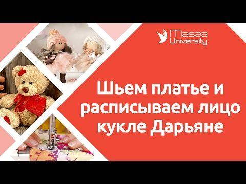 Мастерская кукольных дел. День 3. София Покровская - YouTube