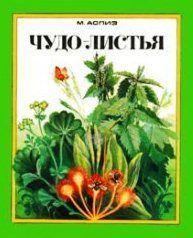 Книги по биологии для детей. Ботаника