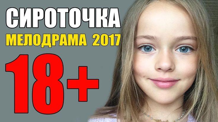 """18+ МЕЛОДРАМА 2017 """"СИРОТОЧКА"""" РУССКИЕ МЕЛОДРАМЫ НОВИНКИ 2017 ДЛЯ ВЗРОСЛ..."""