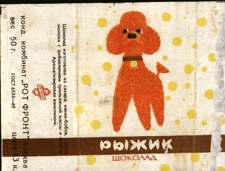 Vintage Soviet chocolate wrapper.: