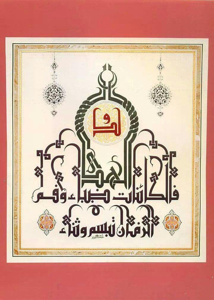Pin By Lubna Darwish On فن الخط العربى Islamic Art Calligraphy Islamic Caligraphy Art Arabic Calligraphy Design