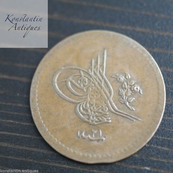 Turkey Ottoman Empire Abdul Aziz 1858 (AH 1255/21)five 5 Para coin Bronze rare giftweight 2.8 ...
