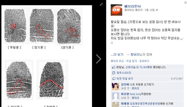 페북서 '좋아요 1만 건' 이상 받은 게시물들 http://i.wik.im/98121