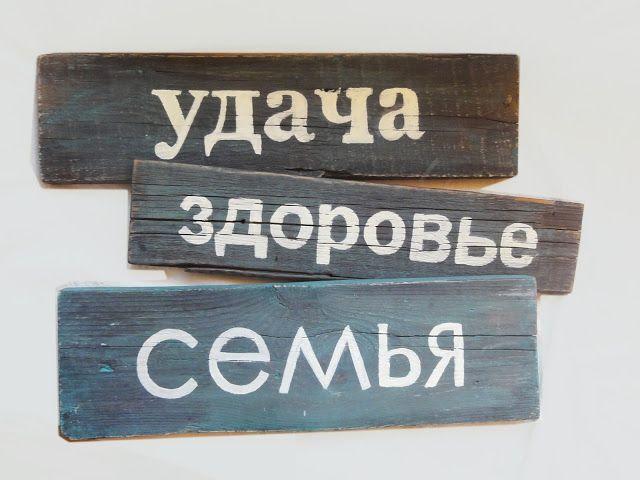 Таблички с надписями своими руками Wood signs DIY