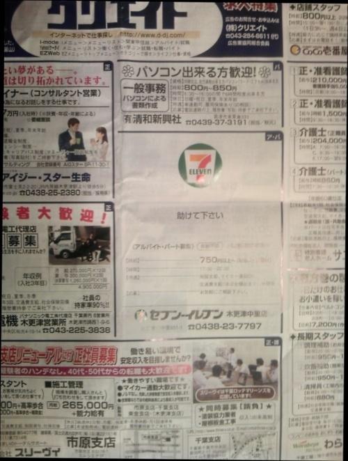 """セブンイレブンの広告がいさぎよくて解りやすい  """"tsukaguitar:  あごひげ海賊団: セブンイレブンの広告がいさぎよくて解りやすい   """""""