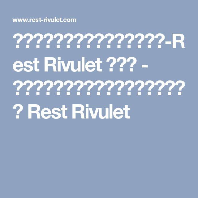 道志村のキャンプ、ロッジ、宿泊-Rest Rivulet リブレ - 山梨県道志村のロッジ宿泊、キャンプ場 Rest Rivulet