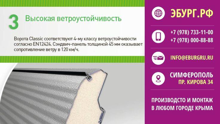 Гаражные ворота Крым   Изготовление и монтаж гаражных ворот по Крыму