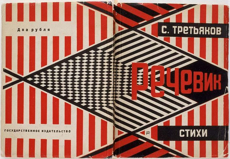 """Alexander Rodtchenko - """"Rechevik"""" (1929) - Constructivisme Russe."""