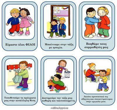 Los Niños: ΟΙ ΚΑΝΟΝΕΣ ΜΑΣ