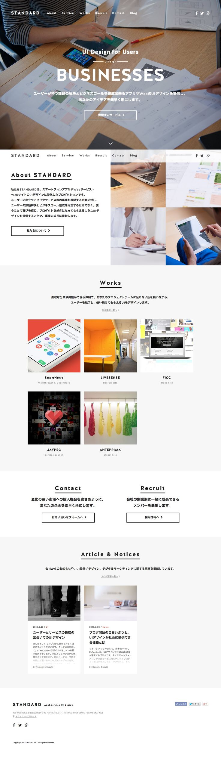 Standard Inc アプリやWebサービスのUIデザイン会社 http://www.standardinc.jp/