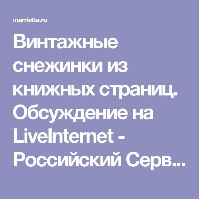 Винтажные снежинки из книжных страниц. Обсуждение на LiveInternet - Российский Сервис Онлайн-Дневников