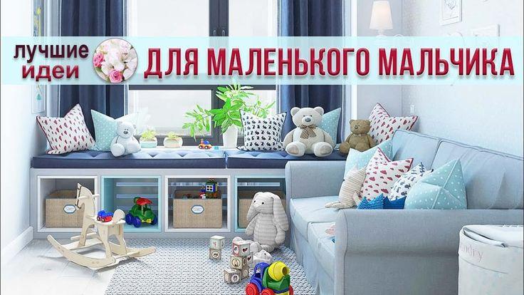 💗 Детская комната для мальчика – детская игровая комната для маленького ...