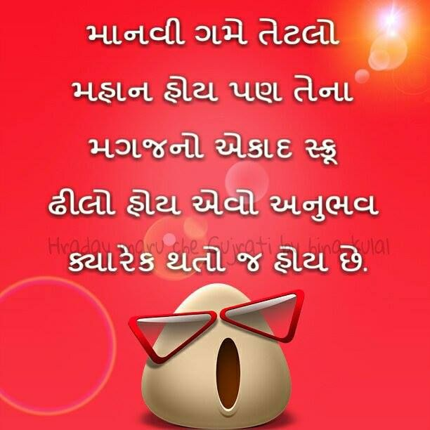 Gujarati Love Quotes In Gujarati Fonts: The 241 Best Images About Gujarati Poems , Shayri & Jokes