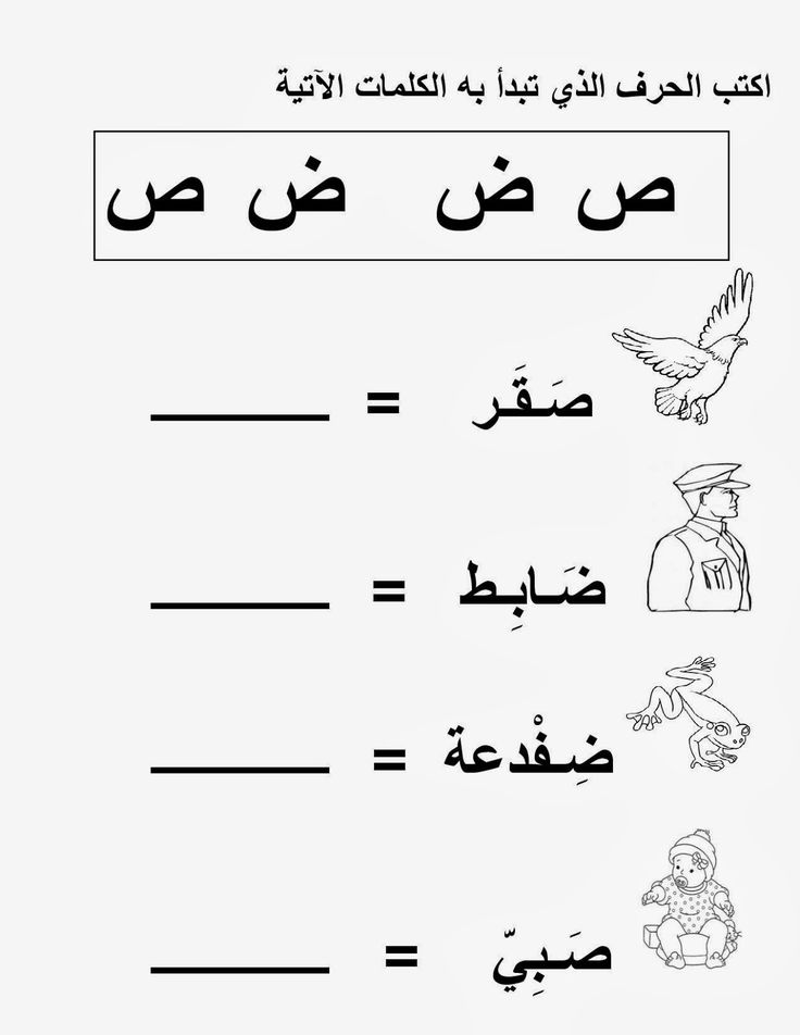 12 best أوراق عمل images on Pinterest | Learning arabic, Arabic ...