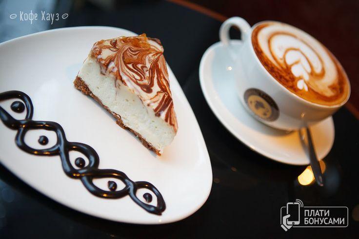 Чтобы неделя прошла хорошо, начать ее нужно с чего-нибудь прекрасного :-)  #десерты #сладкое #кофехауз #вкусно #кофе #coffee