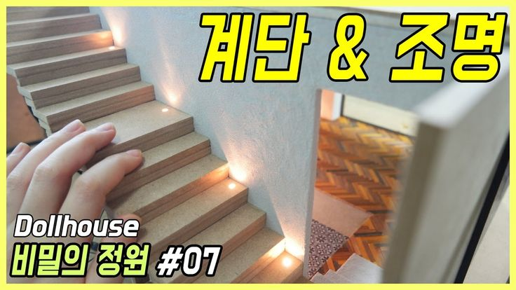 miniature Stairway lighting