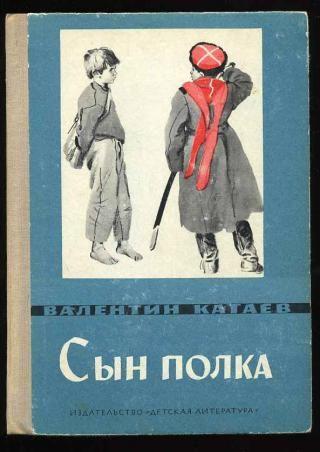 Валентин Петрович Катаев - Книги, собрания сочинений