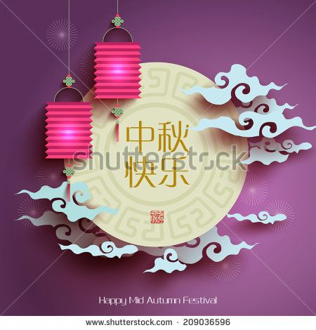 Vector Paper Graphics Design Elements of Mid Autumn Festival. Translation, Main: Happy Mid Autumn Festival (Chuseok), Stamp: Blessed Feast - stock vector