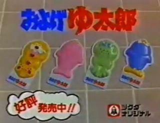 およげ ゆ太郎  80年代後半~90年代前半