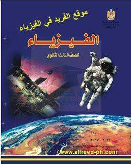 كتاب الفيزياء للصف الثالث الثانوى 2018 pdf