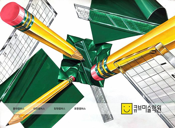 2016년 중앙대학교 정시주제 연필, 30cm자, 색종이