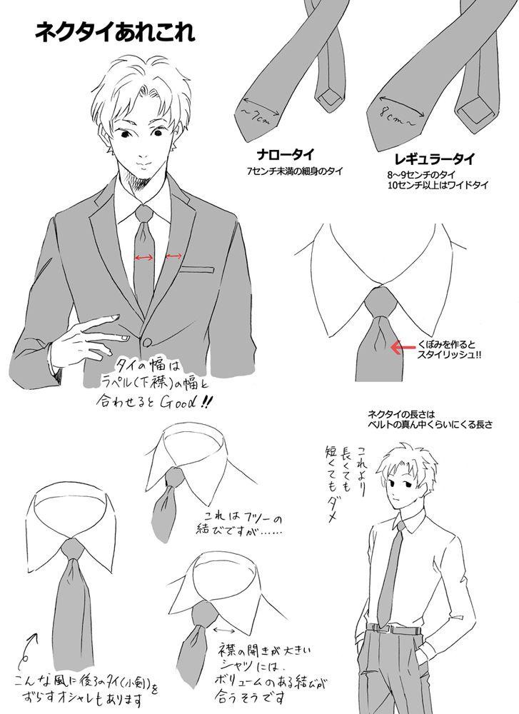スーツの描き方の基本 [6]
