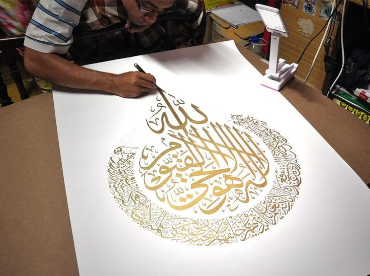 138 best images about Arabic Calligraphy on Pinterest ...