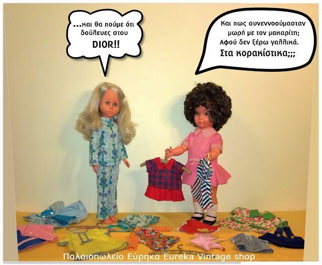 """2 υπέροχες κούκλες της ιταλικής εταιρίας Italocremona. Στους ρόλους της Έρικα Μπρόγιερ και της Ρένας Βλαχοπούλου, από την κλασσική κωμωδία """"Η Παριζιάνα""""."""