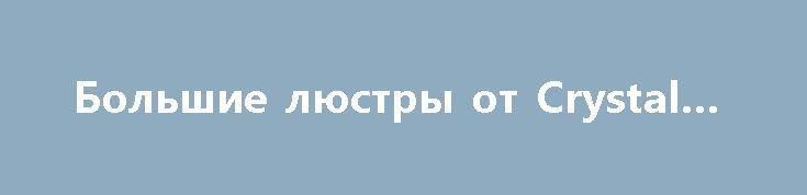 Большие люстры от Crystal Lux https://www.lustra-market.ru/blog/bolshie-lyustry-ot-crystal-lux/  Каждому владельцу большого помещения хочется украсить интерьер так, чтобы он был уникальным и запоминающимся. Это касается не только мебели и декора, но также и светотехники. Практически каждый владелец большого зала заранее думает, где бы заказать эффектную большую люстру – и прекрасную, и оригинальную, и не слишком дорогую. Как известно, цена большой люстры – это не … Читать далее Большие…