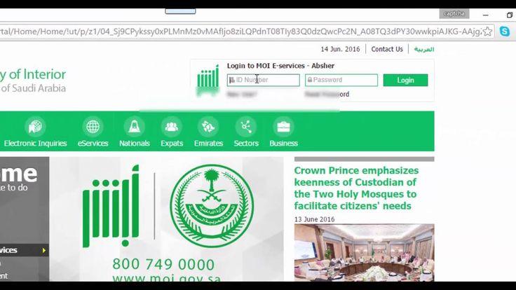 How to Find Passport Number Online in Saudi Arabia in Urdu/Hindi