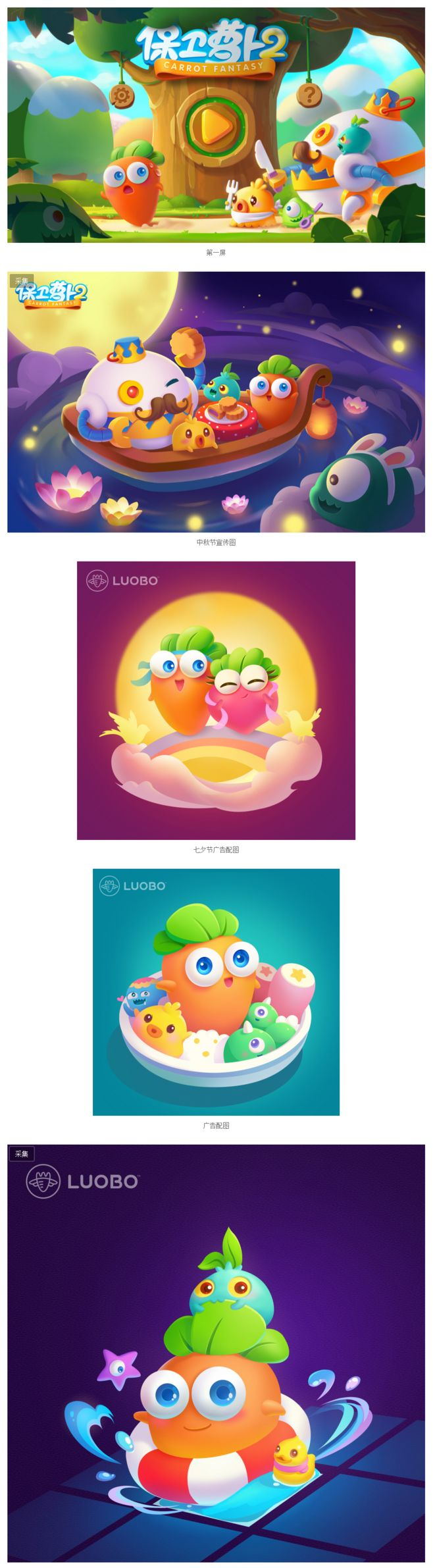 《保卫萝卜2》插画集合|游戏原画|插画|...